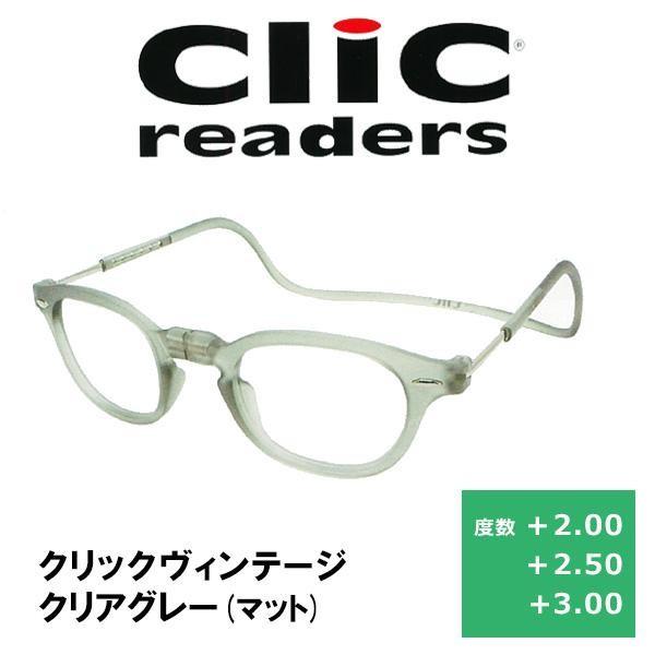 老眼鏡 clic readers クリックリーダー クリックヴィンテージ クリアグレー(マット)≪+2.50・074113≫