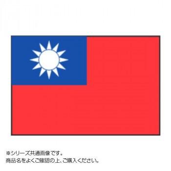 【人気ショップが最安値挑戦!】 万国旗 世界の国旗 120×180cm 台湾-パーティーグッズ