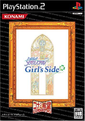 【中古】(PS2) ときめきメモリアル Girl's Side (コナミ殿堂セレクション)(管理:42062)