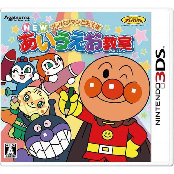 【中古】(3DS) アンパンマン NEW アイウエオ教室 (管理:410369)