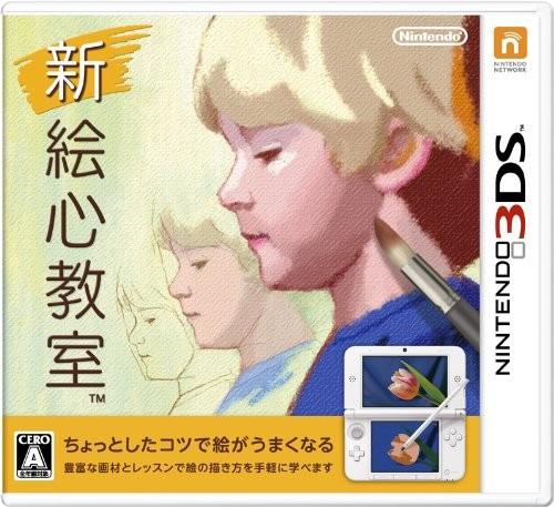 【中古】(3DS) 新 絵心教室  ※タッチペン無し(管理:410173)