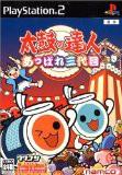 【中古】(PS2) 太鼓の達人 あっぱれ三代目 ソフト単体(管理:41344)