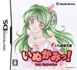 【中古】(DS) DS電撃文庫 いぬかみっ!(通常版)  (管理:38344)