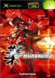 【中古】(XBOX) 叢 -MURAKUMO- (管理:22065)