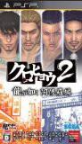 【中古】(PSP) クロヒョウ2 龍が如く 阿修羅編 (管理:390969)