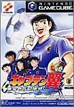 【中古】(GC) キャプテン翼~黄金世代の挑戦~ (管理:20046)