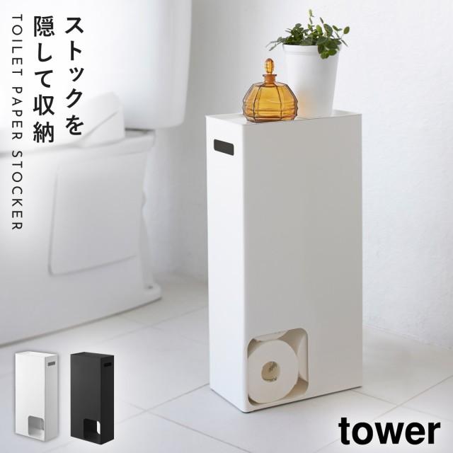 トイレ用品w 収納グッズw Towerw ホワイトw収納グッズwトイレット