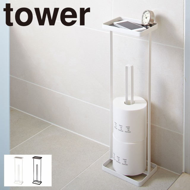 トイレ用品w 収納グッズw ホワイトw Towerw収納グッズwトイレ収納