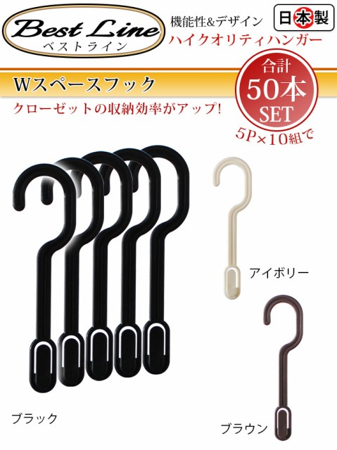 ハンガーW ハンガー BestLine ベストライン Wスペースフック 5本×10組(50本セット) ブラウン