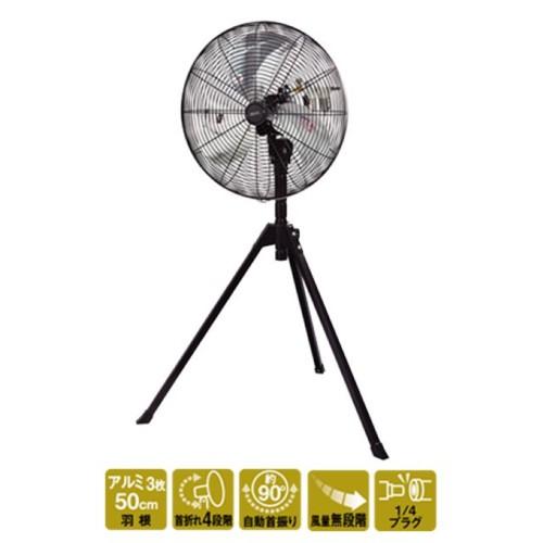 【超安い】 ナカトミ AF-50S AF-50S 50cmエアーファンスタンド式 ナカトミ 扇風機, 浅草冷機:4eaf0de5 --- oeko-landbau-beratung.de