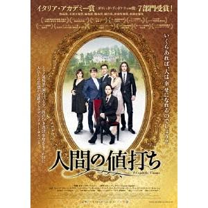 人間の値打ち 【DVD】