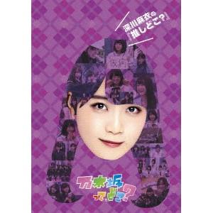 深川麻衣の『推しどこ?』 【DVD】