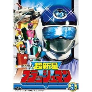 超新星フラッシュマン VOL.3 【DVD】