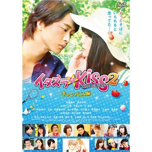 イタズラなKiss THE MOVIE 2~キャンパス編~ 【DVD】