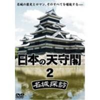 日本の天守閣 (2)~名城探訪~ 【DVD】