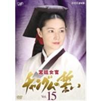 宮廷女官 チャングムの誓い Vol.15 【DVD】