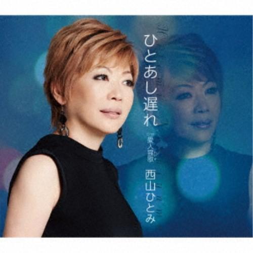 西山ひとみ/ひとあし遅れ C/W 愛人霊歌 【CD】