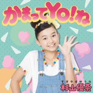 杉山優奈/かまってYO!ね (初回限定) 【CD+DVD】
