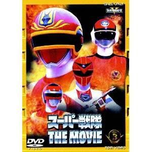 スーパー戦隊 THE MOVIE VOL.3 【DVD】