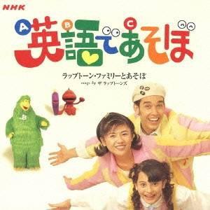 ザ・ラップトーンズ/NHK 英語であそぼ ラップトーン・ファミリーとあそぼ 【CD】