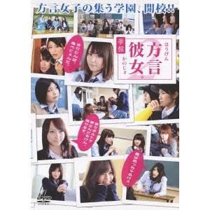 方言彼女。2 華盤 【DVD】の通販...