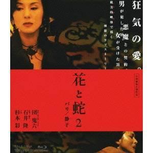 花と蛇2 パリ/静子 【Blu-ray】...