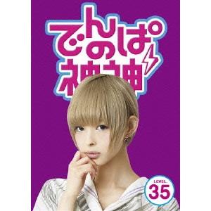 でんぱの神神 DVD LEVEL.35 【DVD】