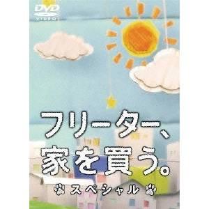 フリーター、家を買う。スペシャル 【DVD】