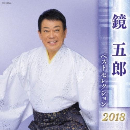 送料無料 鏡五郎/鏡五郎 ベストセレクション2018 【CD】