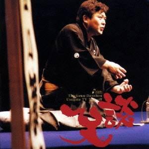 立川談笑/「ジーンズ屋ようこたん」「堀の内」「薄型テレビ算」「猿の夢」 【CD】