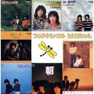とんぼちゃん/プラチナムベスト とんぼちゃん 【CD】