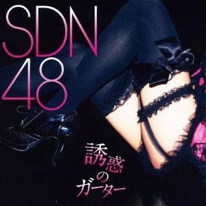 SDN48/誘惑のガーター 【CD】