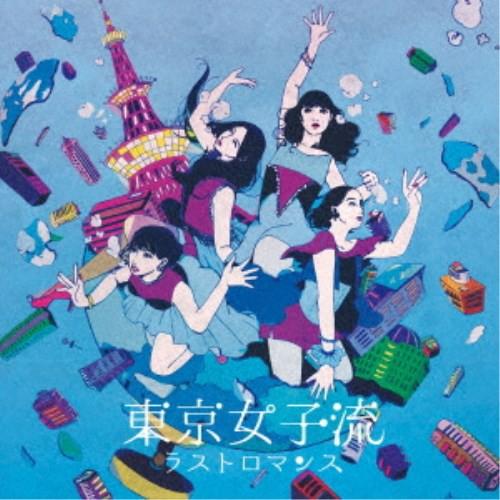 東京女子流/ラストロマンス 【CD+DVD】