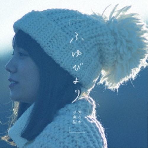 佐々木恵梨/ふゆびより《通常盤》 【CD】