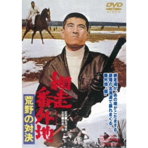 網走番外地 荒野の対決 【DVD】