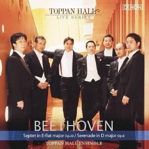 トッパンホールアンサンブル/ベートーヴェン:七重奏曲 Op.20 弦楽三重奏のためのセレナード Op.8 【CD】