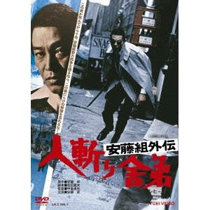 安藤組外伝 人斬り舎弟 【DVD】