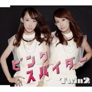 Twin2/ピンクスパイダー《Type B》 【CD】
