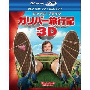 ガリバー旅行記 3D・2Dブルーレイセット 【Blu-ray】