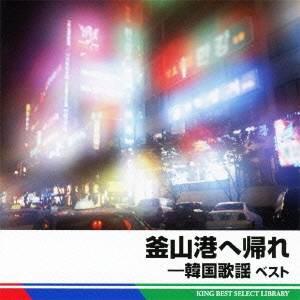 (V.A.)/釜山港へ帰れ-韓国歌謡 ベスト 【CD】