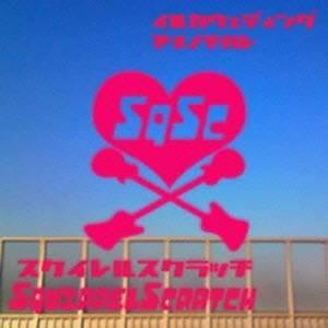 SquirrelScratch/イルカウェディング/アメノチハレ 【CD】