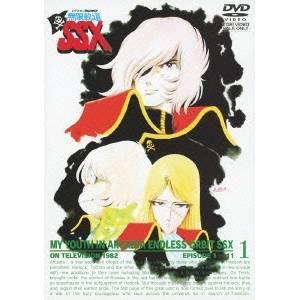 わが青春のアルカディア 無限軌道SSX VOL.1 【DVD】