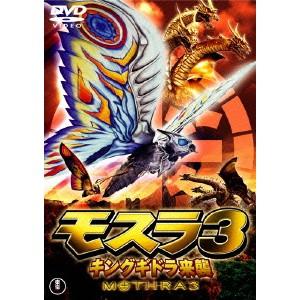 モスラ3 キングギドラ来襲 【DVD】