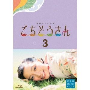 連続テレビ小説 ごちそうさん 完全版 Blu-rayBOX3 【Blu-ray】