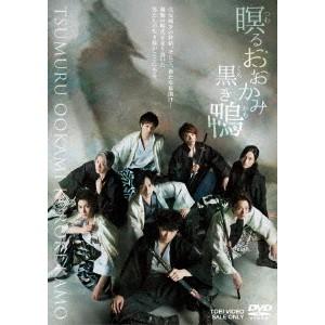 瞑るおおかみ黒き鴨 【DVD】