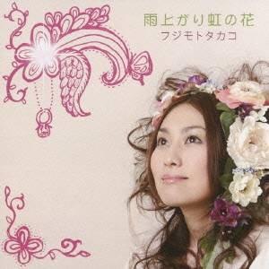 フジモトタカコ/雨上がり虹の花 【CD】