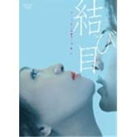 結び目 【DVD】