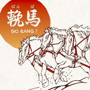 三貴哲成(三好鉄生)/輓馬 GO BANG! 【CD】