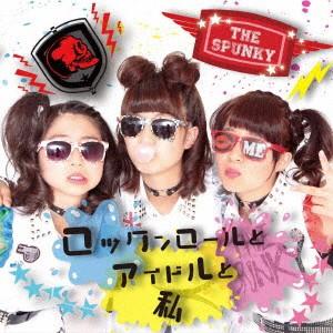 THE SPUNKY/ロックンロールとアイドルと私 【CD】