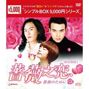薔薇之恋~薔薇のために~ DVD-BOX1 【DVD】